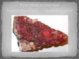Красивые и опасные Киноварь (HgS) – сульфид ртути