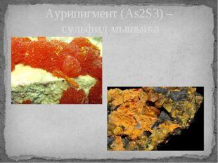 Аурипигмент (As2S3) – сульфид мышьяка