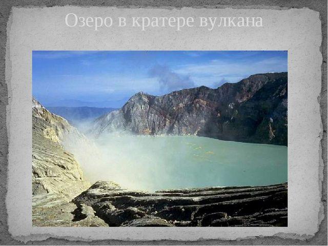Озеро в кратере вулкана