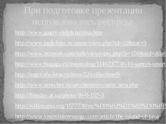 http://www.gagry-otdyh.ru/ritsa.htm http://www.jack-foto.ru/apsny/view.php?id...