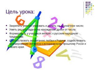 Цель урока: Закрепить умение умножать и делить на двузначное число; Уметь реш