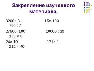 Закрепление изученного материала. 3200 : 8 15× 100 700 : 7 27500: 100 10000 :