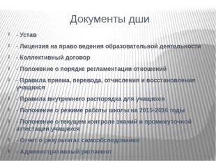 Документы дши - Устав - Лицензия на право ведения образовательной деятельност