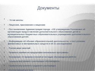 Документы - Устав школы - Лицензия, приложение к лицензии - Постановление Адм