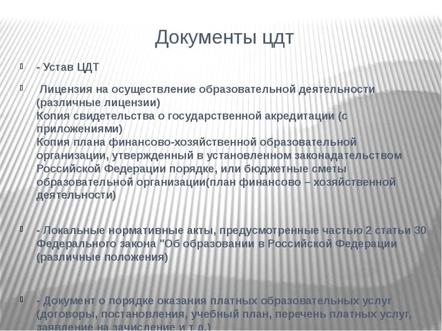 Документы цдт - Устав ЦДТ Лицензия на осуществление образовательной деятельн...