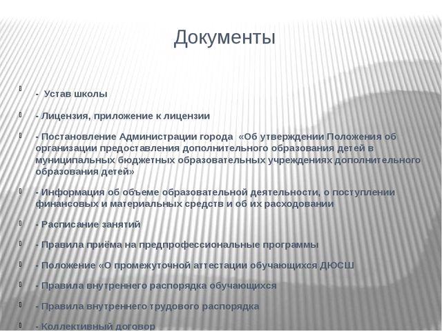 Документы - Устав школы - Лицензия, приложение к лицензии - Постановление Адм...