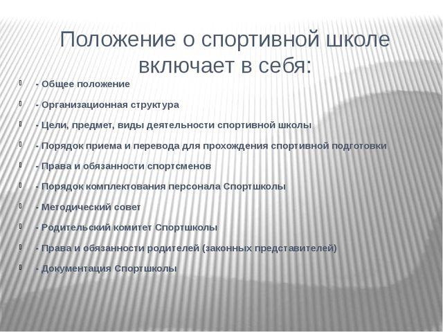 Положение о спортивной школе включает в себя: - Общее положение - Организацио...