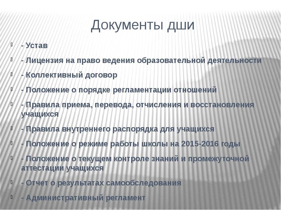 Документы дши - Устав - Лицензия на право ведения образовательной деятельност...