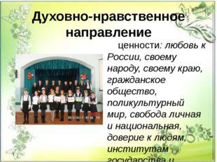 Духовно-нравственное направление ценности: любовь к России, своему народу, с