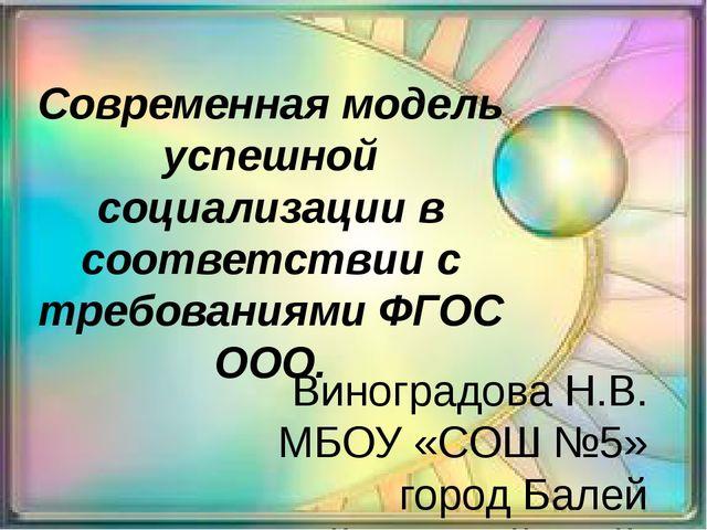 Современная модель успешной социализации в соответствии с требованиями ФГОС О...
