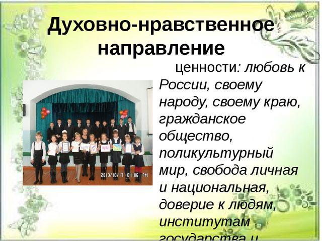 Духовно-нравственное направление ценности: любовь к России, своему народу, с...
