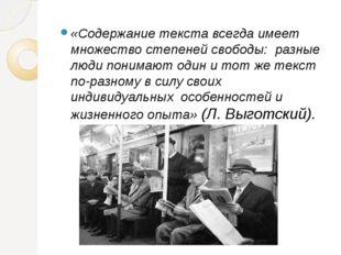 «Содержание текста всегда имеет множество степеней свободы: разные люди пон