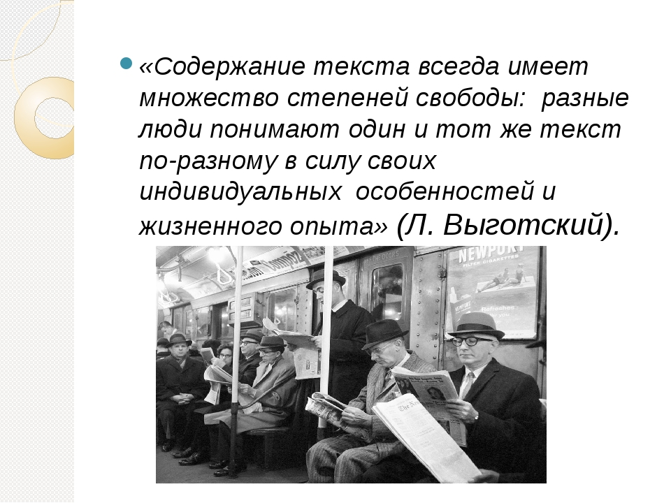 «Содержание текста всегда имеет множество степеней свободы: разные люди пон...