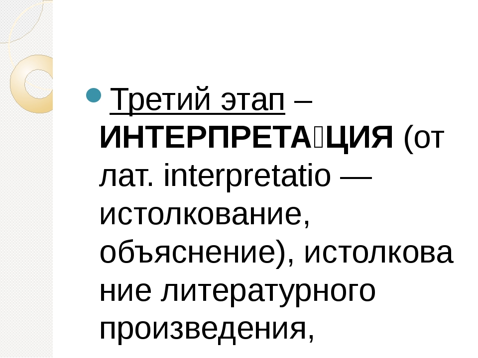 Третий этап–ИНТЕРПРЕТА́ЦИЯ(от лат. interpretatio — истолкование, объяснени...