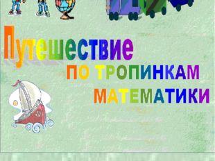 МБОУ СОШ №43 г.Воронеж учитель математики Шумилова Т.А. март 2015 г. Всеросси
