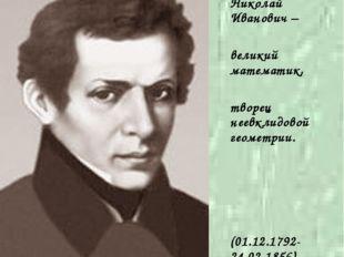 Первая тропинка - о великом русском математике - Николае Ивановиче Лобачевско