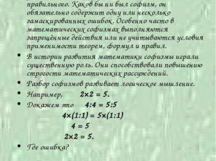 Пятая тропинка - математические софизмы. Софизмом называется умышленно ложное