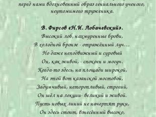 Н.И. Лобачевского сравнивают с Колумбом, с Коперником, называют гением перво
