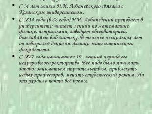 1 декабря 1792 года в Нижнем Новгороде родился Николай Иванович Лобачевский -
