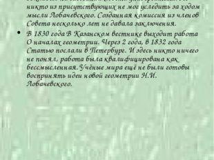 В начале февраля 1826 года Н.И. Лобачевский передал в университет рукопись Сж