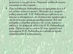 Ничто не могло поколебать уверенности Н.И. Лобачевского в своей правоте. В те