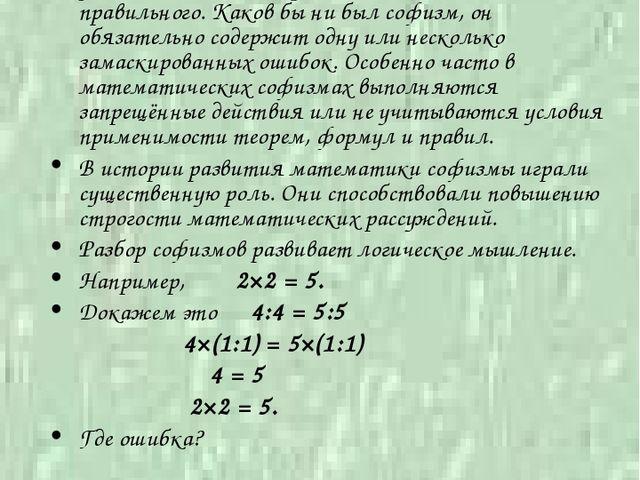 Пятая тропинка - математические софизмы. Софизмом называется умышленно ложное...