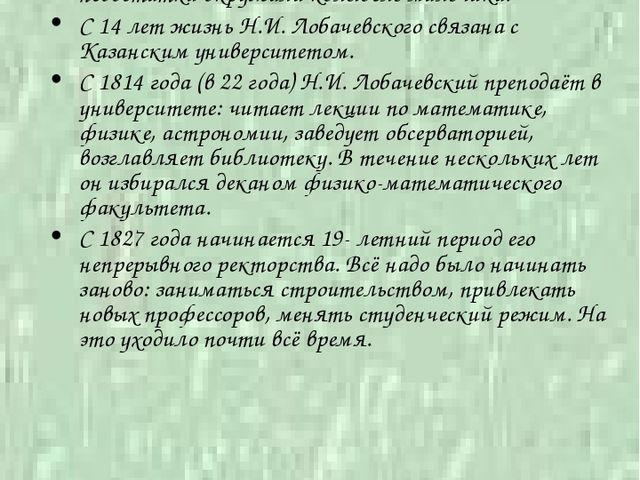 1 декабря 1792 года в Нижнем Новгороде родился Николай Иванович Лобачевский -...