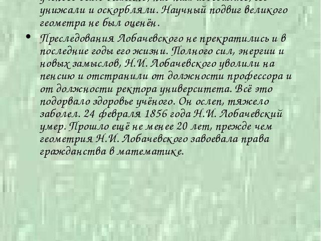 Ничто не могло поколебать уверенности Н.И. Лобачевского в своей правоте. В те...
