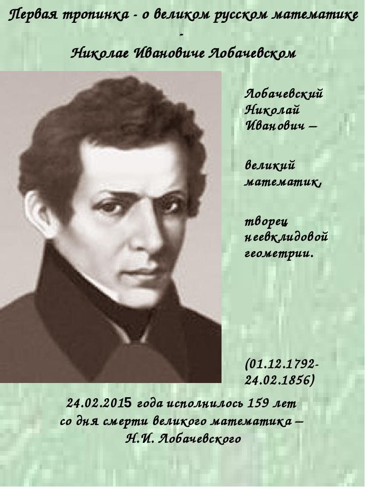 Первая тропинка - о великом русском математике - Николае Ивановиче Лобачевско...