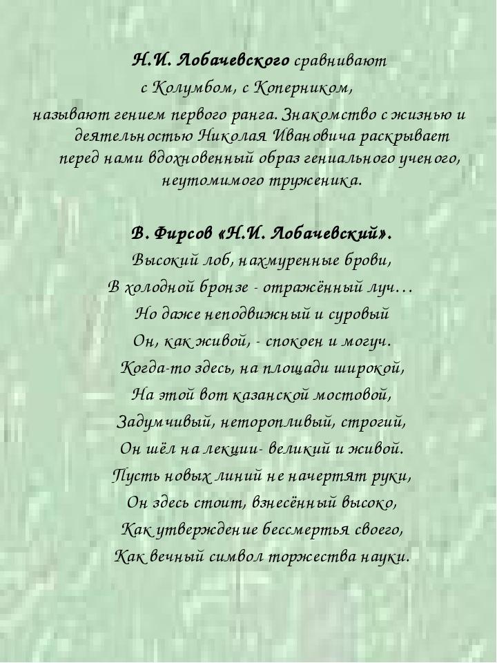 Н.И. Лобачевского сравнивают с Колумбом, с Коперником, называют гением перво...