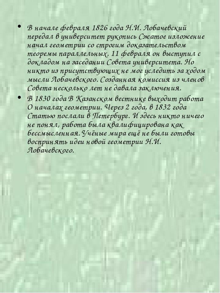 В начале февраля 1826 года Н.И. Лобачевский передал в университет рукопись Сж...