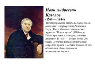 Иван Андреевич Крылов (1769 — 1844) Великий русский писатель, баснописец, ака