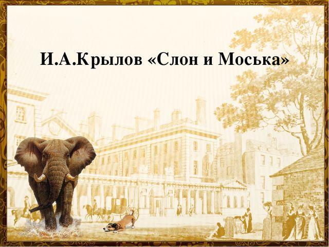 И.А.Крылов «Слон и Моська»