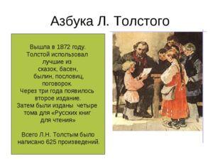 Азбука Л. Толстого Вышла в 1872 году. Толстой использовал лучшие из сказок, б