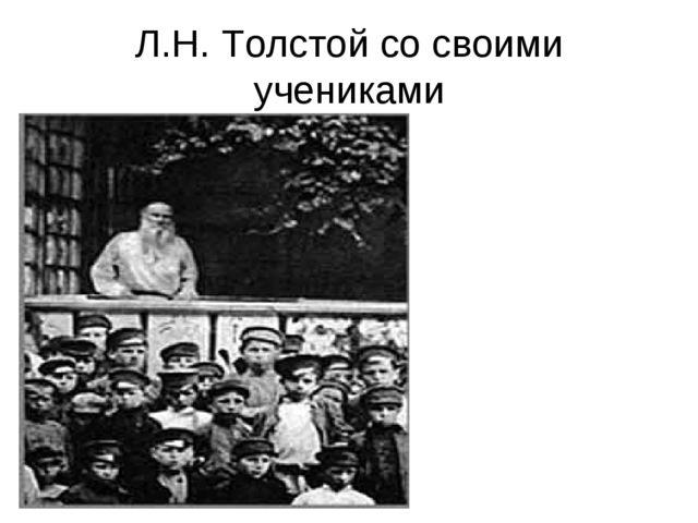 Л.Н. Толстой со своими учениками
