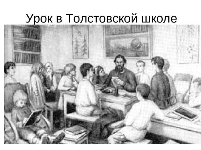 Урок в Толстовской школе