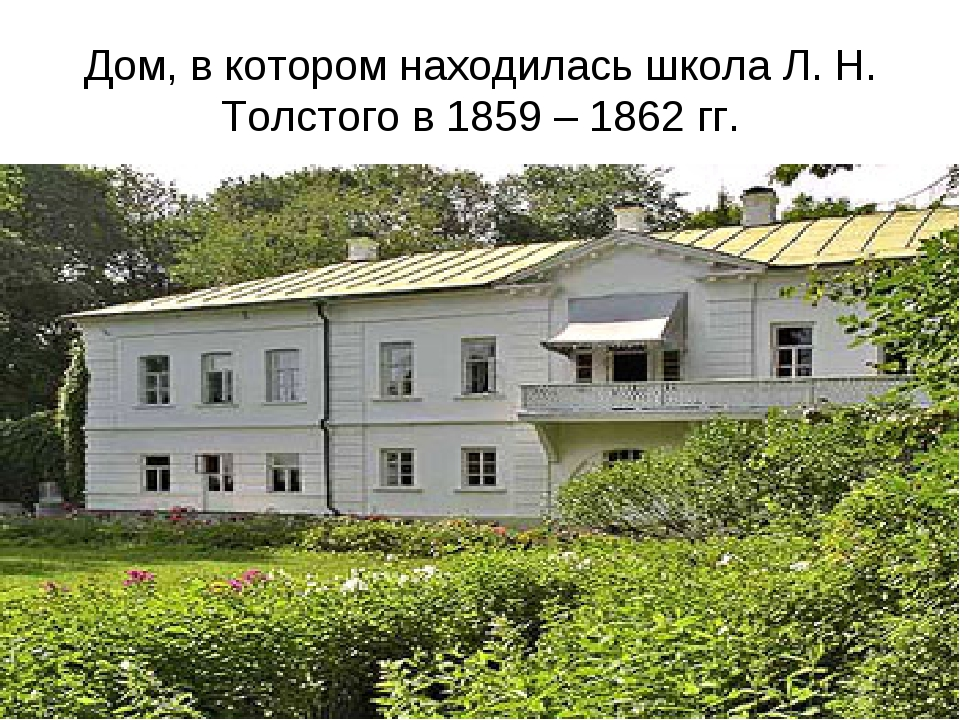 Дом, в котором находилась школа Л. Н. Толстого в 1859 – 1862 гг.