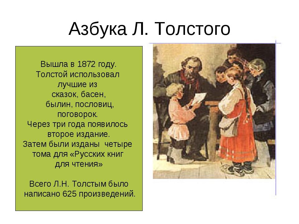 Азбука Л. Толстого Вышла в 1872 году. Толстой использовал лучшие из сказок, б...