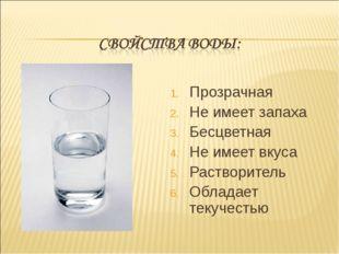 Прозрачная Не имеет запаха Бесцветная Не имеет вкуса Растворитель Обладает те