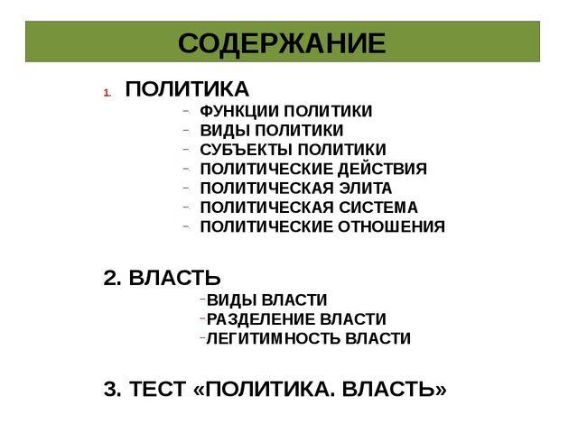 ВИДЫ ПОЛИТИКИ