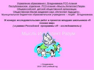 Управление образования г. Владикавказа РСО-Алания Республиканское отделение Р