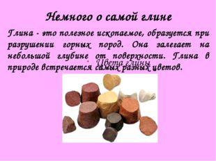 Немного о самой глине Глина - это полезное ископаемое, образуется при разруше