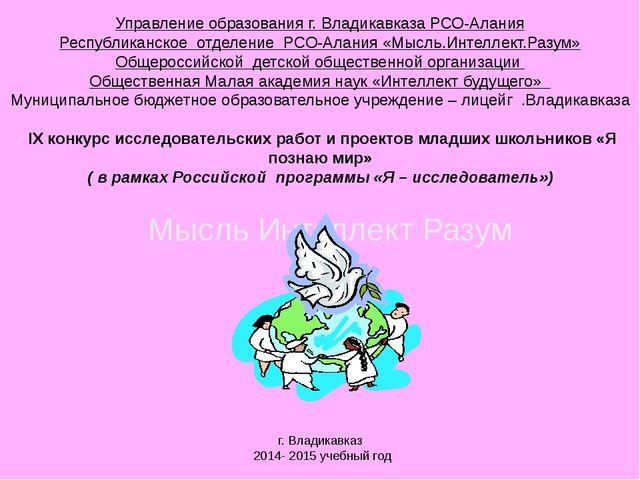 Управление образования г. Владикавказа РСО-Алания Республиканское отделение Р...