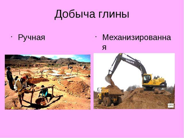 Добыча глины Ручная Механизированная