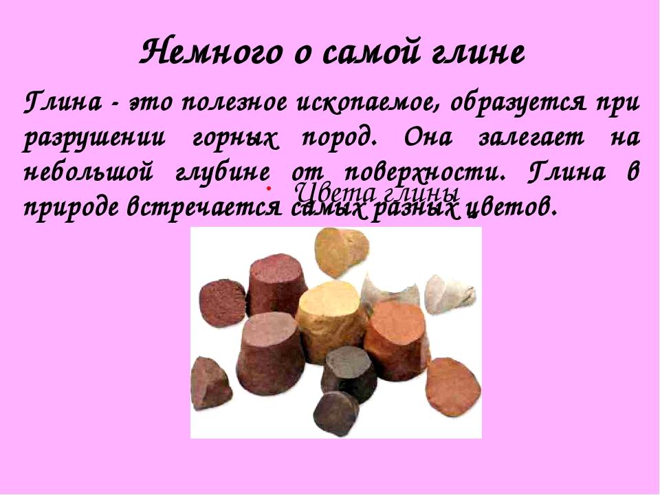 Немного о самой глине Глина - это полезное ископаемое, образуется при разруше...