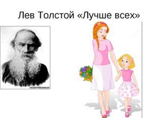 Лев Толстой «Лучше всех»