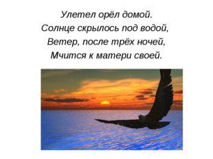 Улетел орёл домой. Солнце скрылось под водой, Ветер, после трёх ночей, Мчится