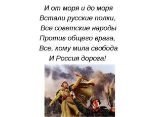 И от моря и до моря Встали русские полки, Все советские народы Против общего