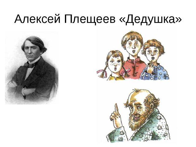 Алексей Плещеев «Дедушка»