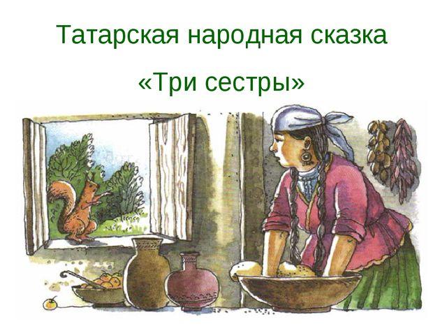 Татарская народная сказка «Три сестры»